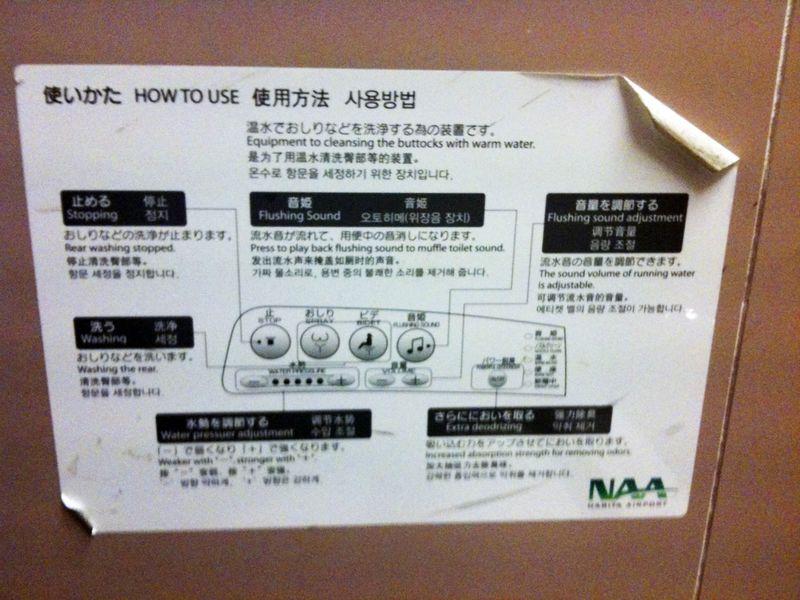 Japan_toilet